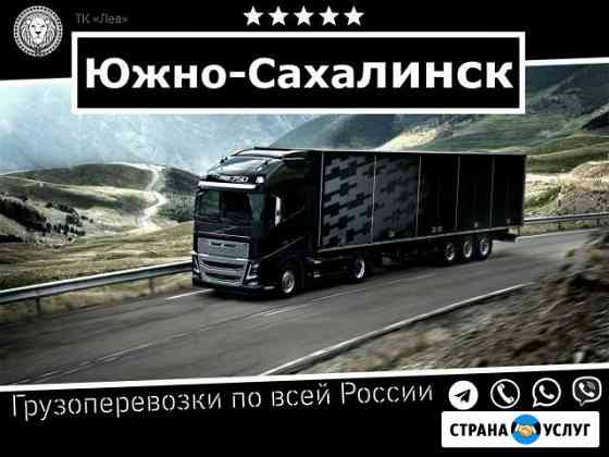 Грузоперевозки Южно-Сахалинск