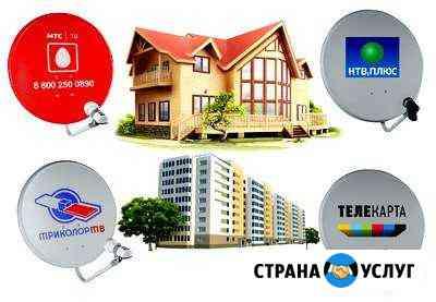 Настройка спутниковых антенн и интернет Киров
