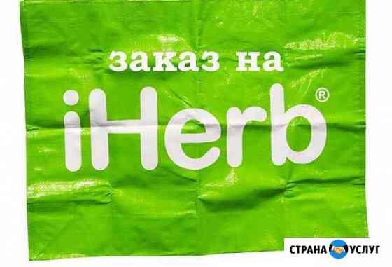 Совместная закупка iHerb Краснодар