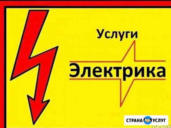 Электрик Старый Оскол
