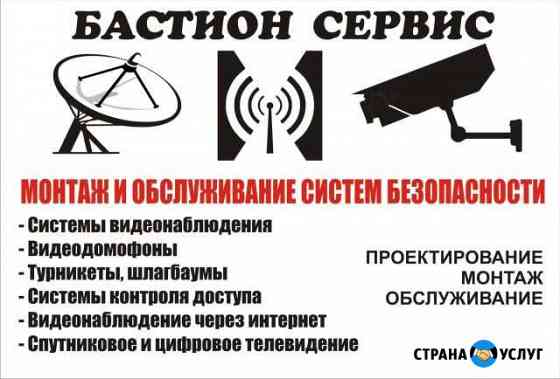 Видеонаблюдение, Видеодомофоны, Турникеты Невинномысск