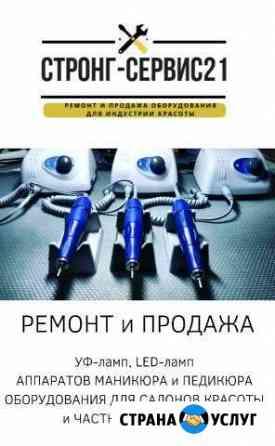 Ремонт Маникюрного,Педикюрного Оборудования Чебоксары