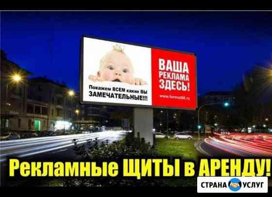 Аренда рекламного щита Прохладный