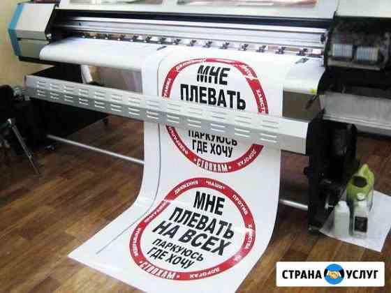Печать баннеров и самоклейки, наружняя реклама Новосибирск