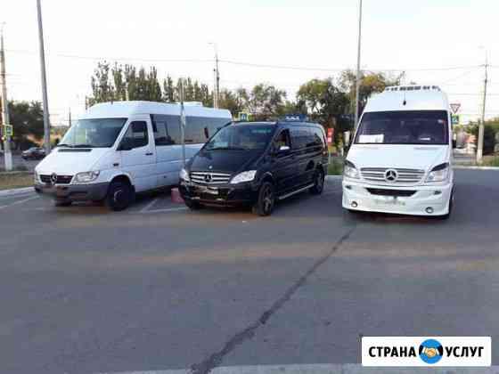 Пассажирские перевоз Аренда Трансфер Микроавтобус Волгоград