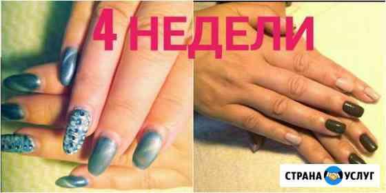Качественный маникюр Зеленодольск