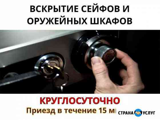 Вскрытие сейфовых замков/ сейфов/ оружейных шкафов Тамбов