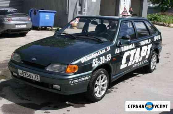 Инструктор по вождению Ульяновск