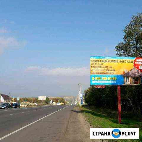 Рекламные баннеры Курск
