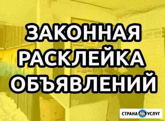 Законная расклейка объявлений Барнаул