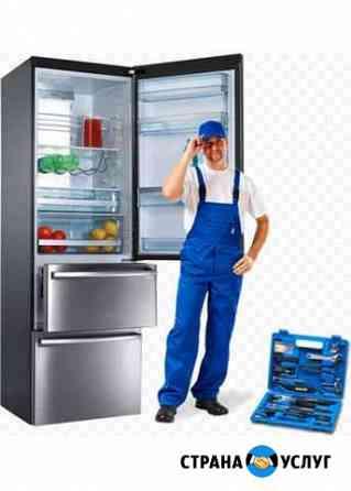 Ремонт холодильников Облучье