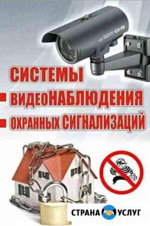 Видеонаблюдение, охранные сигнализации,телевидение Светлый