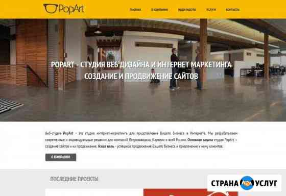 Создание и продвижение сайтов Петрозаводск
