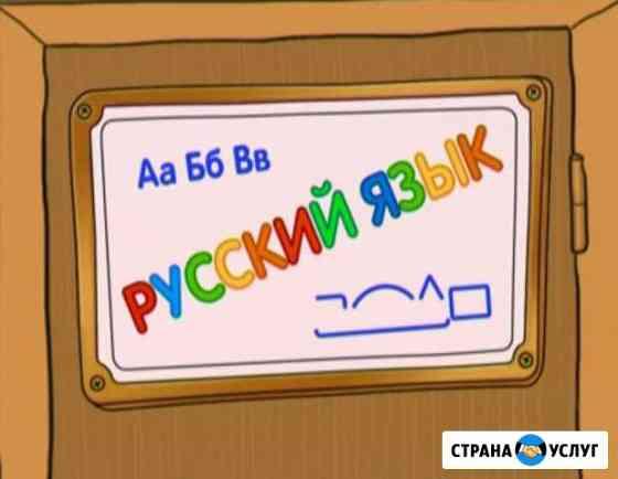 Репетитор по русскому языку Смоленск