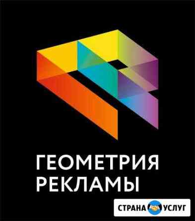 Баннера б/у Изготовление рекламы/Геометрия Рекламы Сыктывкар
