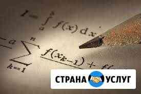Репетитор по физике и математике Краснодар
