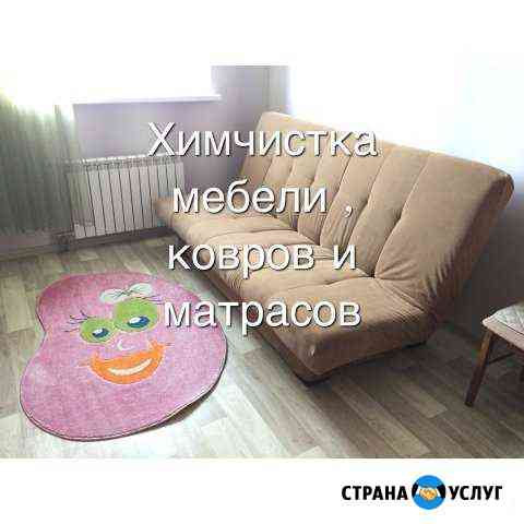 Химчистка диванов, химчистка ковров, химчистка меб Тольятти