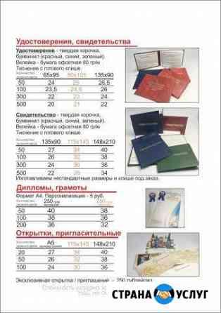 Бланки, бсо, журналы учет, листовки, удостоверения Брянск