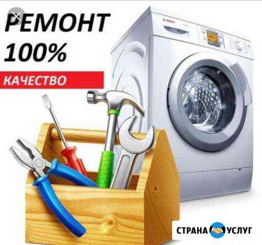 Быстрый и качественный ремонт стиральных машин Махачкала