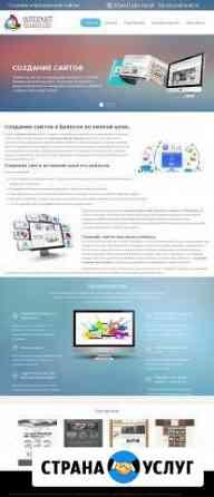 Создание сайтов, продвижение сайтов, техподдержка Брянск