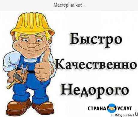 Мастер на час Кострома