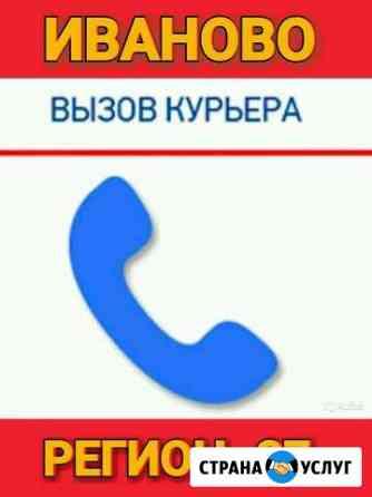 Услуги Курьера 37регион Иваново
