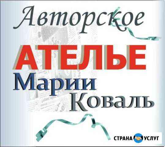 Пошив,ремонт одежды,вышивка Брянск