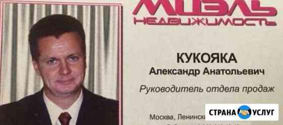 Опытный Риэлтор 25 лет стажа Юридические услуги Москва