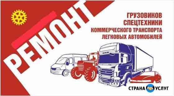 Ремонт Грузовиков Спецтехники и других Авто Александров