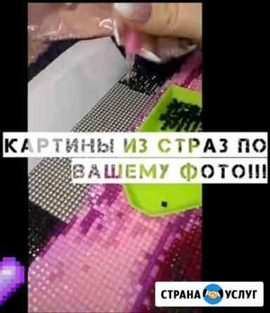 Картины из страз по Вашему фото Мурманск