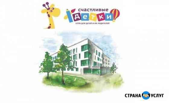 Детский клуб «Счастливые детки» Петрозаводск