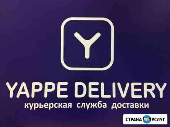 Курьерский сервис для вашего бизнеса Мурманск