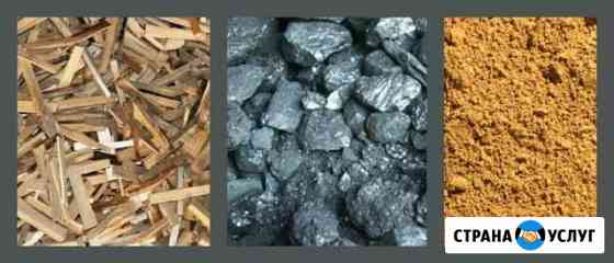 Уголь дрова песок и т. Д Белогорск