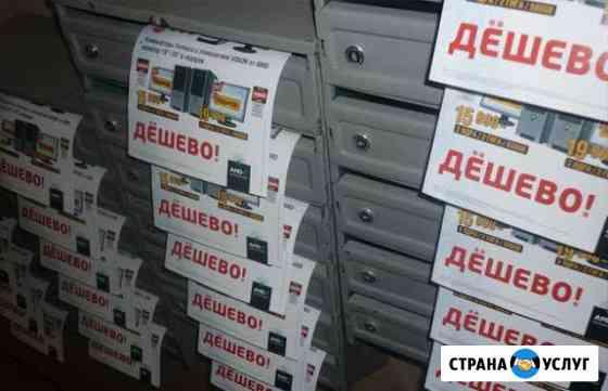 Распространение рекламной продукции по ящикам Обнинск