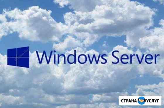 Настройка Windows server 2000-2016 Москва