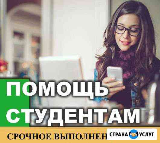 Оформлю отчет по практике, помогу в учебе Казань