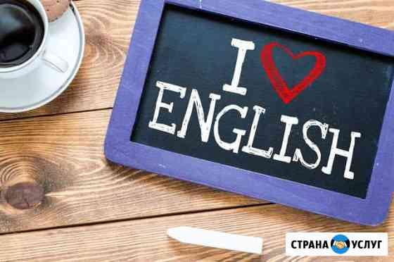 Репетитор по английскому языку Балаково