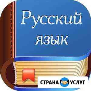 Репетитор по русскому языку Нижний Новгород