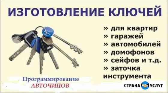 Срочное изготовление ключей на Красина Рославль