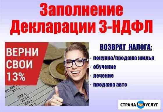 Заполнение декларации 3-ндфл Кострома