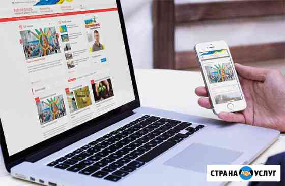 Разработка. Доработка и Продвижение сайтов Кызыл