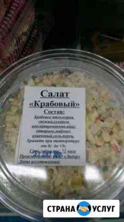 Домашние обеды, салаты, выпечка Ростов-на-Дону