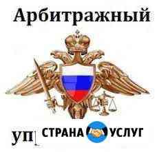 Арбитражный управляющий,Банкротство Псков
