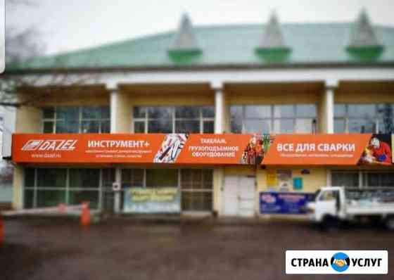 Печать баннеров, изготовление наружной рекламы Уссурийск