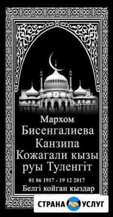 Изготовление памятников Астрахань