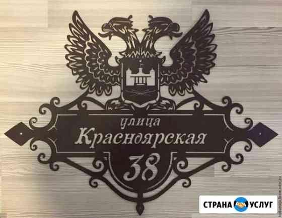 Индивидуальные адресные таблички домов Томск