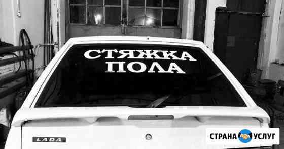 Изготовим наклейки и рекламу на авто,витрину Пенза