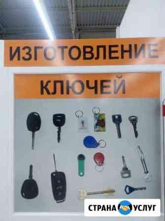 Изготовление ключей в Ельце Елец