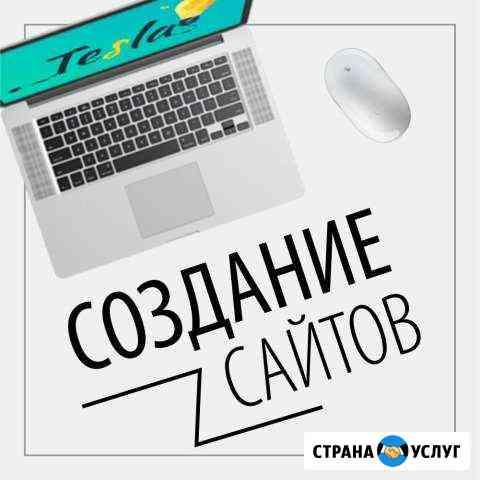 Создание Сайтов В Йошкар-Оле - Утп В Подарок Йошкар-Ола
