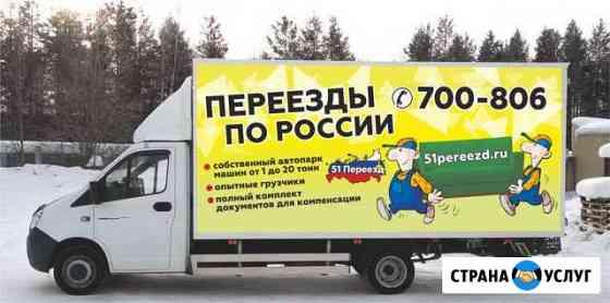 Переезды по России,Крым,Белоруссия Мурманск